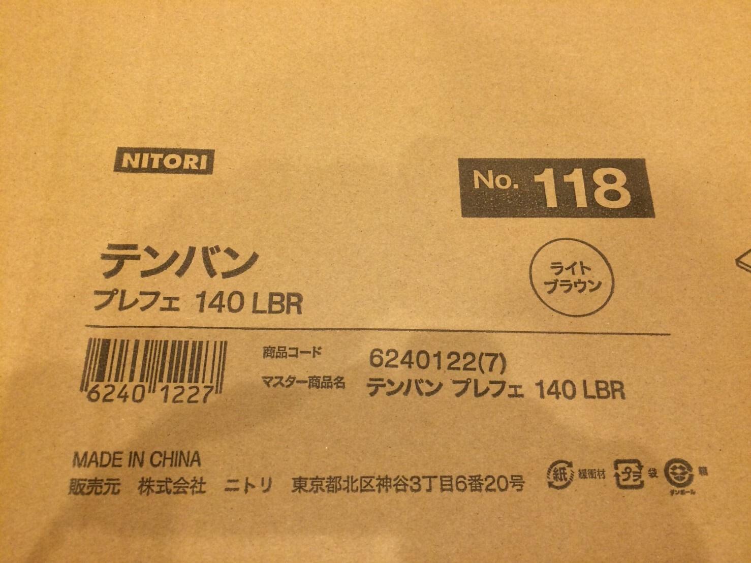 247f9bafacb798b7f6846e4486fc7556 - サイズが絶妙!ニトリのデスクでDJブースをつくってみた!