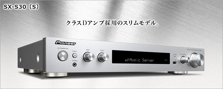 パイオニアSX-S30が最高すぎる!レビュー 【5万円以下】