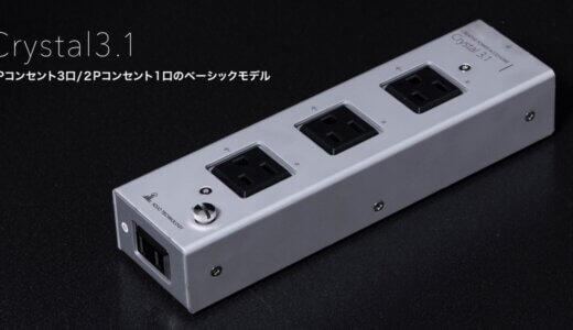 光城精工 (KOJO)オーディオ用電源タップCrystal3.1 Crystal6.1の音質レビュー