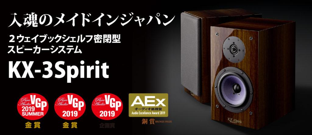 kx 3spirit main vis2 1024x442 - VGP2019 SUMMER !スピーカー サブウーファー部門 金賞受賞作品