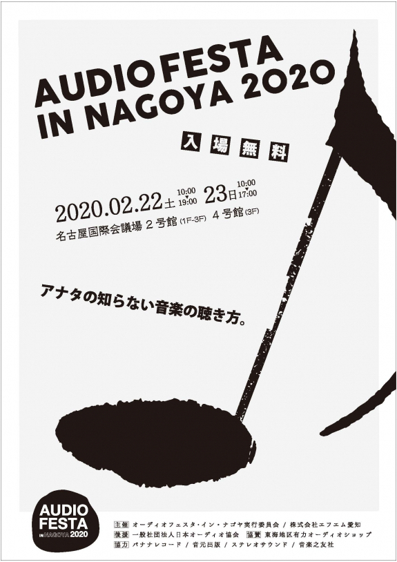 5cde2e51e449f25b47c3ff2350a19350 2 - 【名古屋イベント】オーディオフェスタ・イン・ナゴヤ 2020【2/22・2/23】