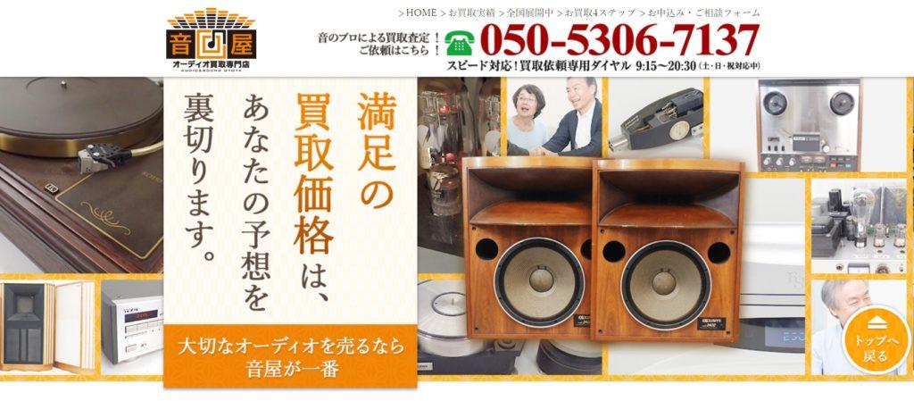 67dd25465a590b35dfd62ae92344bdd9 1024x449 - オーディオ機器を高く売りたい!スピーカー、アンプ、CDプレーヤーの買取・販売方法まとめ