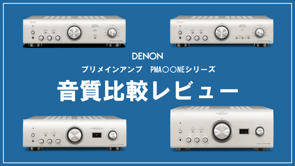 9879b2100c1a0cfeb8e2672d5946fc3a 1024x576 - DENON PMA-NEシリーズ音質比較レビュー(デノン2500NE 1600NE 800NE 600NE)