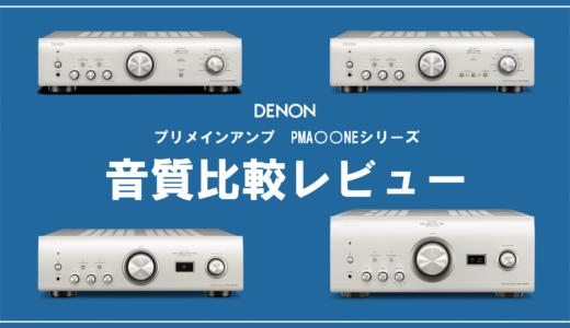 DENON PMA-NEシリーズ音質比較レビュー(デノン2500NE 1600NE 800NE 600NE)