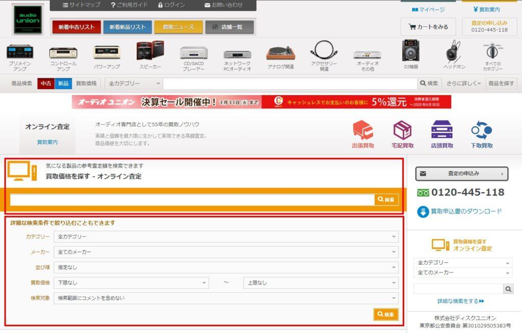 db37f5ec681bec14e3f633a5c042d743 1024x654 - オーディオ機器を高く売りたい!スピーカー、アンプ、CDプレーヤーの買取・販売方法まとめ
