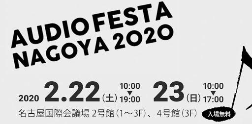 【名古屋イベント】オーディオフェスタ・イン・ナゴヤ 2020【2/22・2/23】