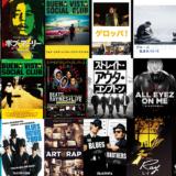 音楽好きにおすすめな映画