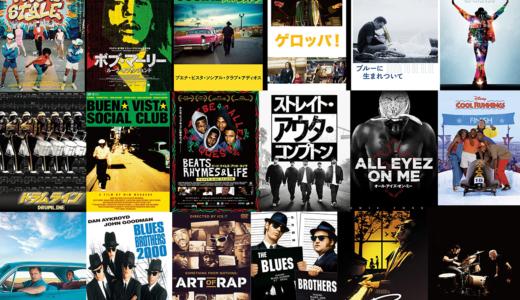 【ブラックミュージック編】音楽好きにおすすめな映画21選【アマゾンプライムビデオ】