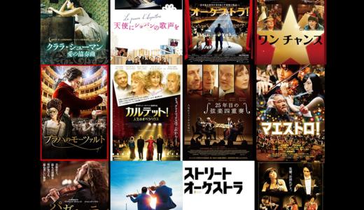 【クラシック編】音楽好きにおすすめな映画14選【アマゾンプライムビデオ】