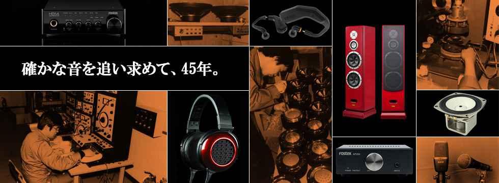 FOSTEX - 【スピーカーのおすすめ15選】元オーディオショップ店員がセレクト
