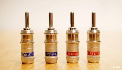 ACOUSTIC REVIVE(アコースティックリバイブ)バナナプラグRBN1音質レビュー