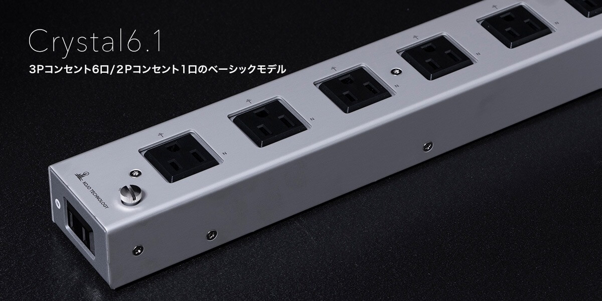crystal 6.1 - 光城精工 (KOJO)オーディオ用電源タップCrystal3.1 Crystal6.1の音質レビュー